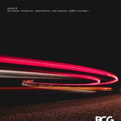 BCG:快速提升业绩的十大数字化举措PDF第000页--- useit.jpg