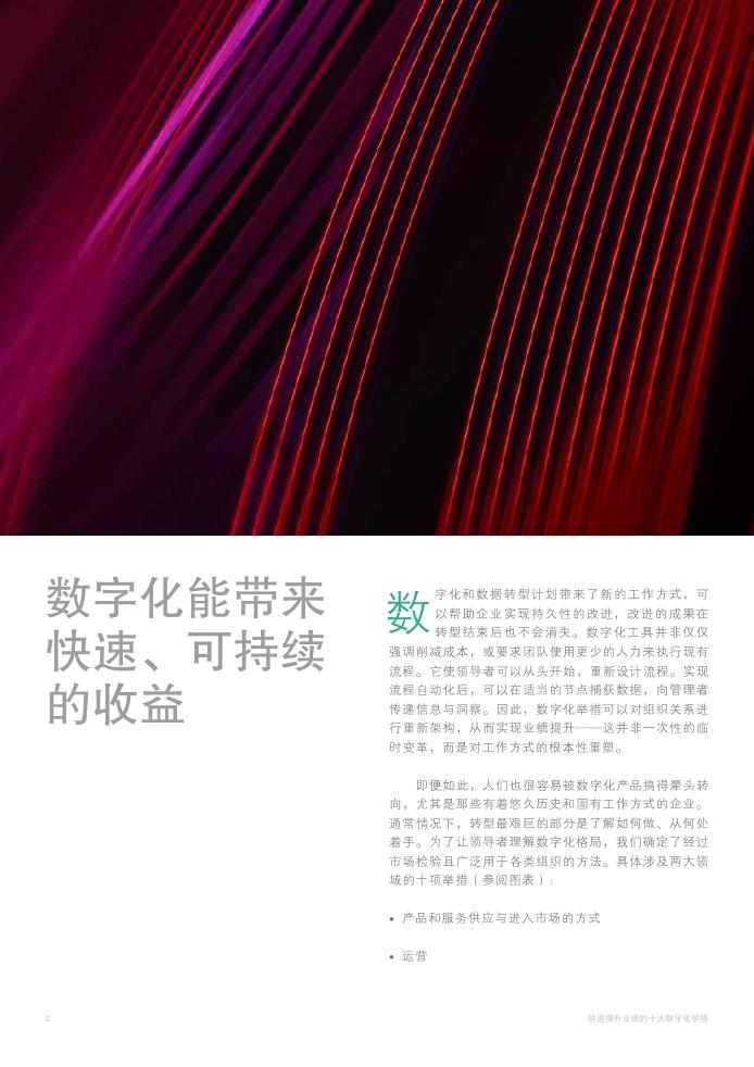 BCG:快速提升业绩的十大数字化举措PDF第003页--- useit.jpg
