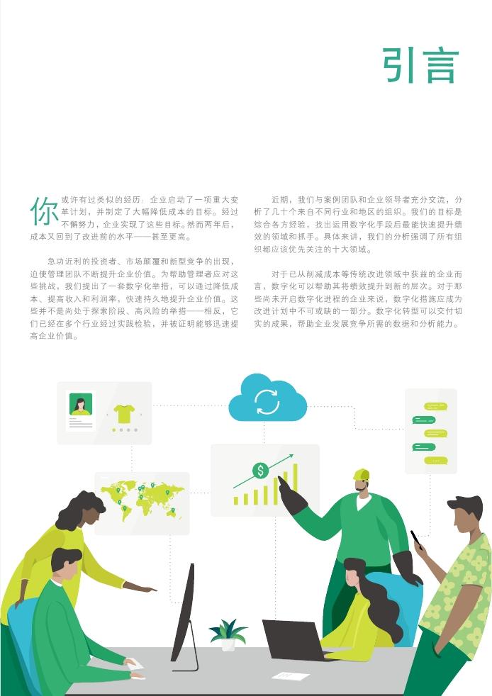 BCG:快速提升业绩的十大数字化举措PDF第002页--- useit.jpg