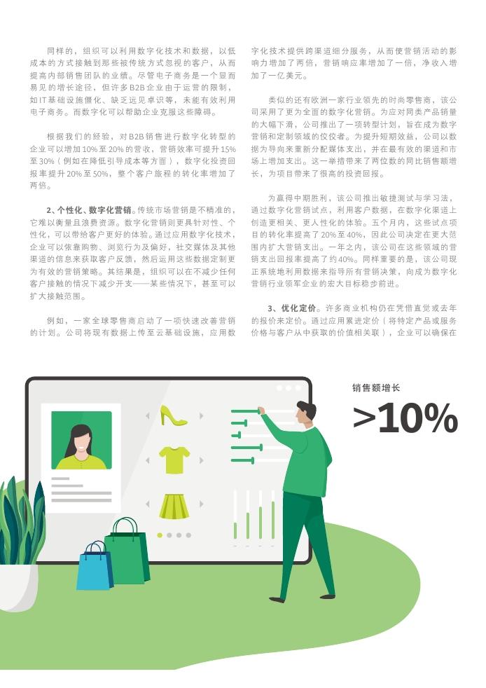 BCG:快速提升业绩的十大数字化举措PDF第006页--- useit.jpg