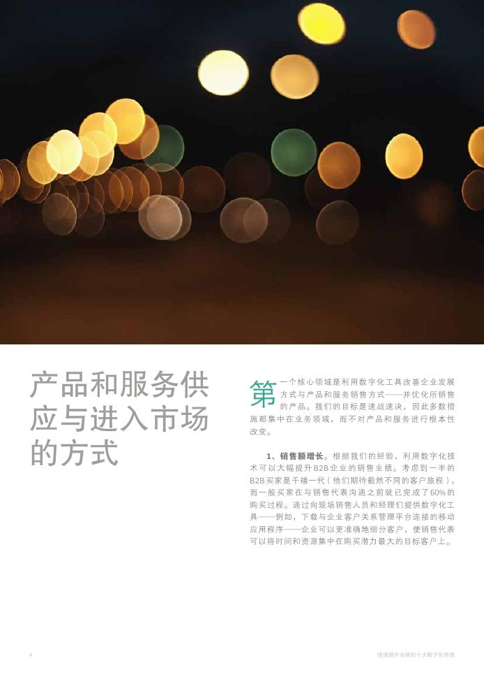 BCG:快速提升业绩的十大数字化举措PDF第005页--- useit.jpg