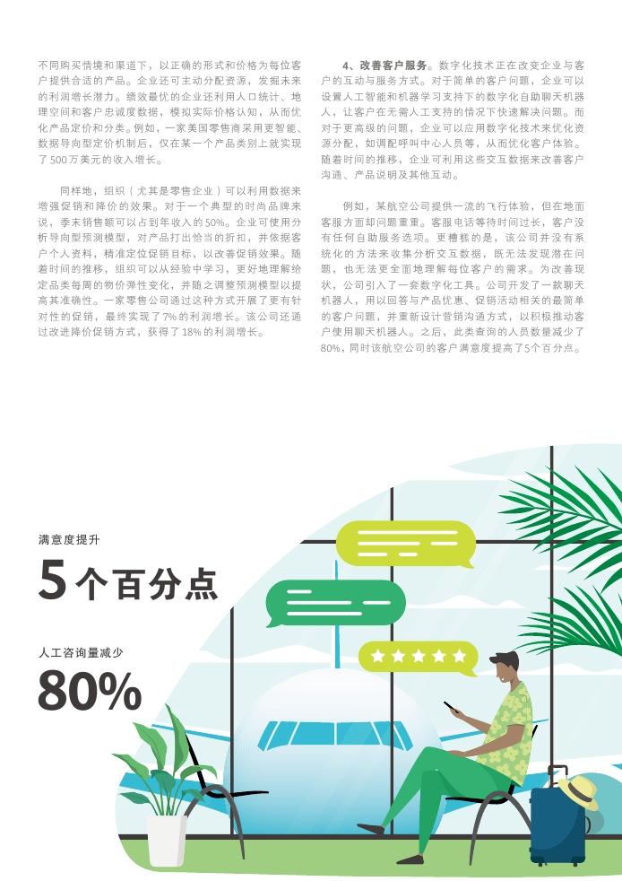 BCG:快速提升业绩的十大数字化举措PDF第007页--- useit.jpg
