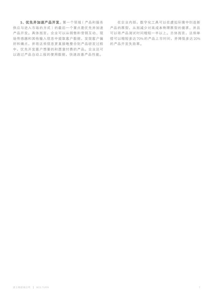 BCG:快速提升业绩的十大数字化举措PDF第008页--- useit.jpg
