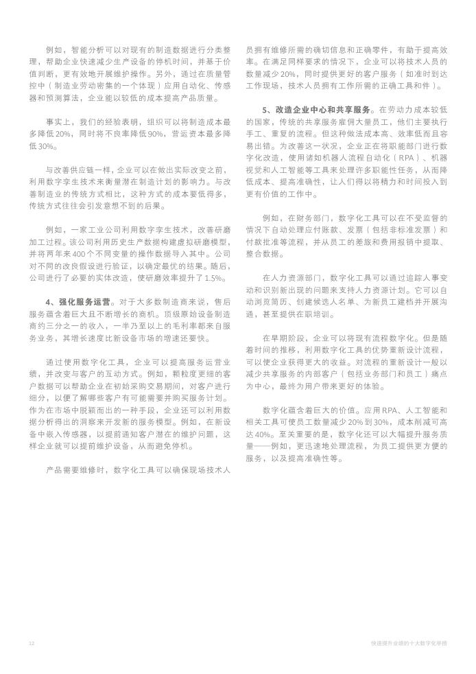 BCG:快速提升业绩的十大数字化举措PDF第013页--- useit.jpg