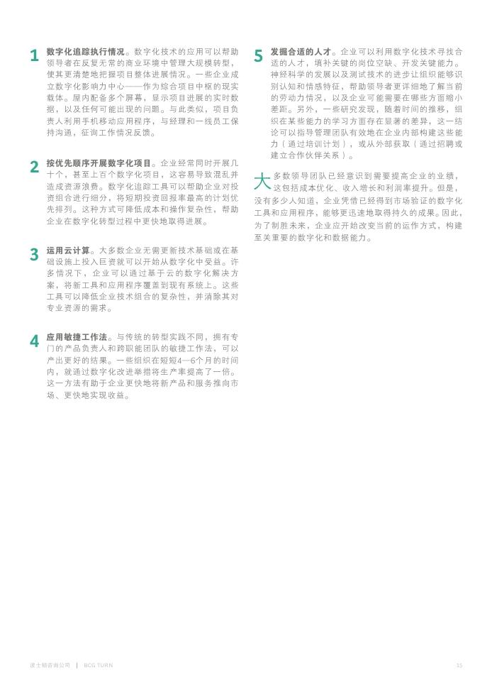 BCG:快速提升业绩的十大数字化举措PDF第016页--- useit.jpg