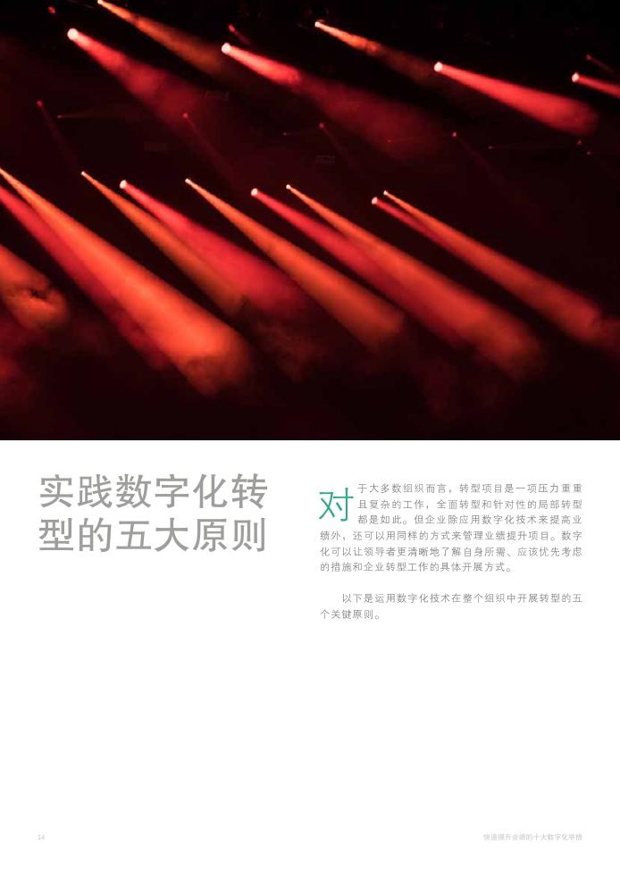 BCG:快速提升业绩的十大数字化举措PDF第015页--- useit.jpg