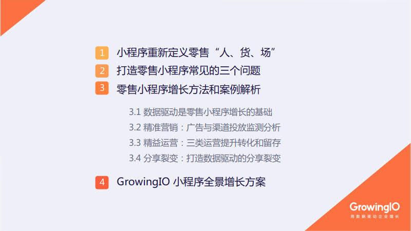 GrowingIO:零售小程序增长白皮书_2.jpg