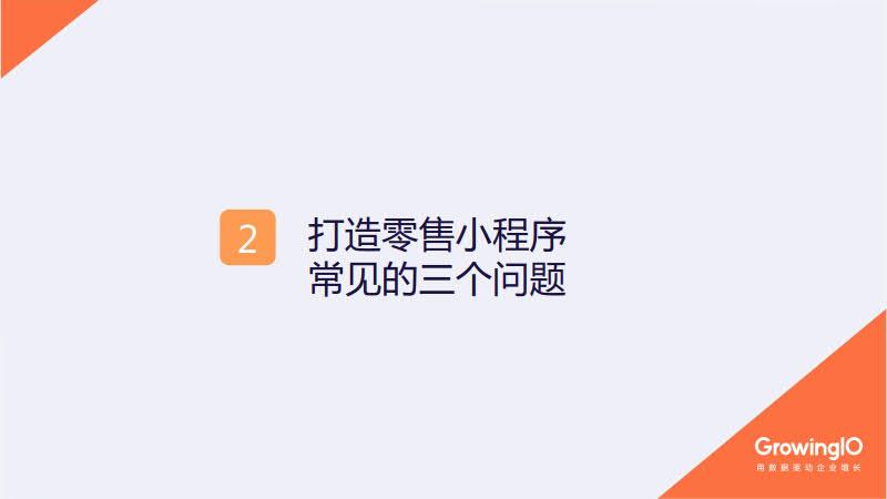 GrowingIO:零售小程序增长白皮书_9.jpg