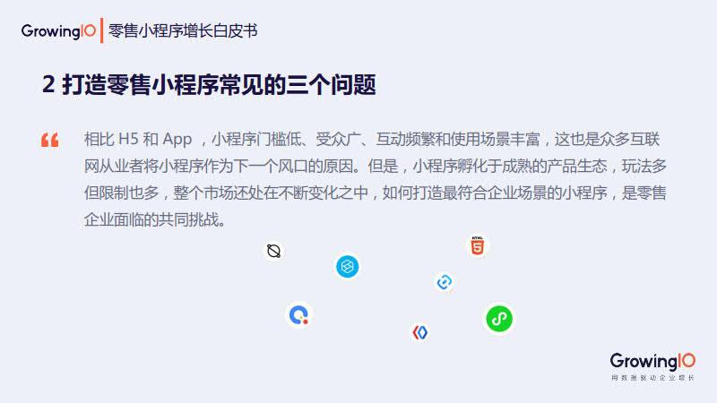 GrowingIO:零售小程序增长白皮书_10.jpg