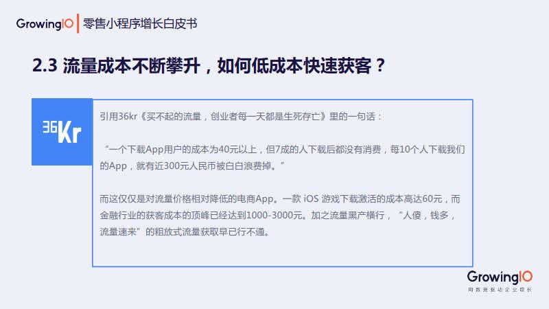 GrowingIO:零售小程序增长白皮书_17.jpg