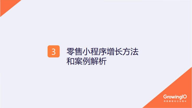 GrowingIO:零售小程序增长白皮书_19.jpg
