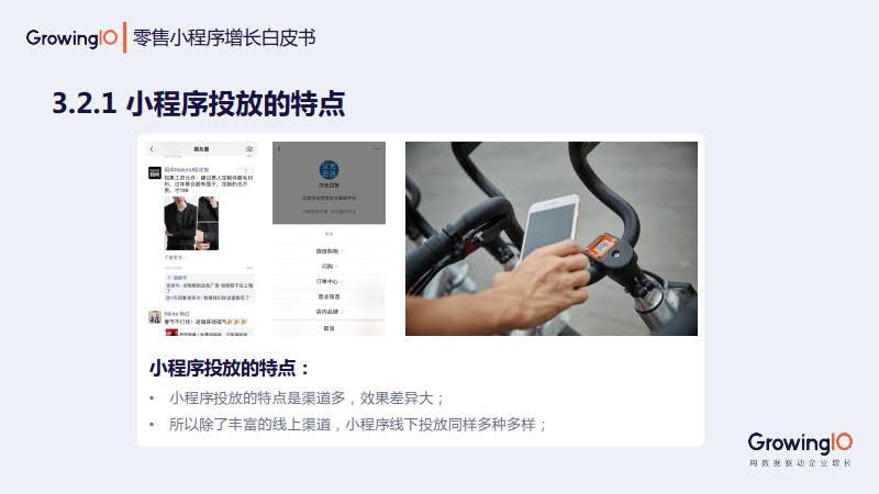 GrowingIO:零售小程序增长白皮书_22.jpg