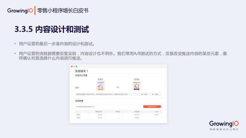 GrowingIO:零售小程序增长白皮书_46.jpg