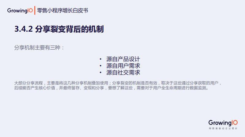 GrowingIO:零售小程序增长白皮书_52.jpg