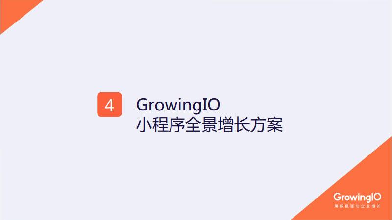 GrowingIO:零售小程序增长白皮书_62.jpg