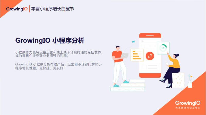 GrowingIO:零售小程序增长白皮书_63.jpg