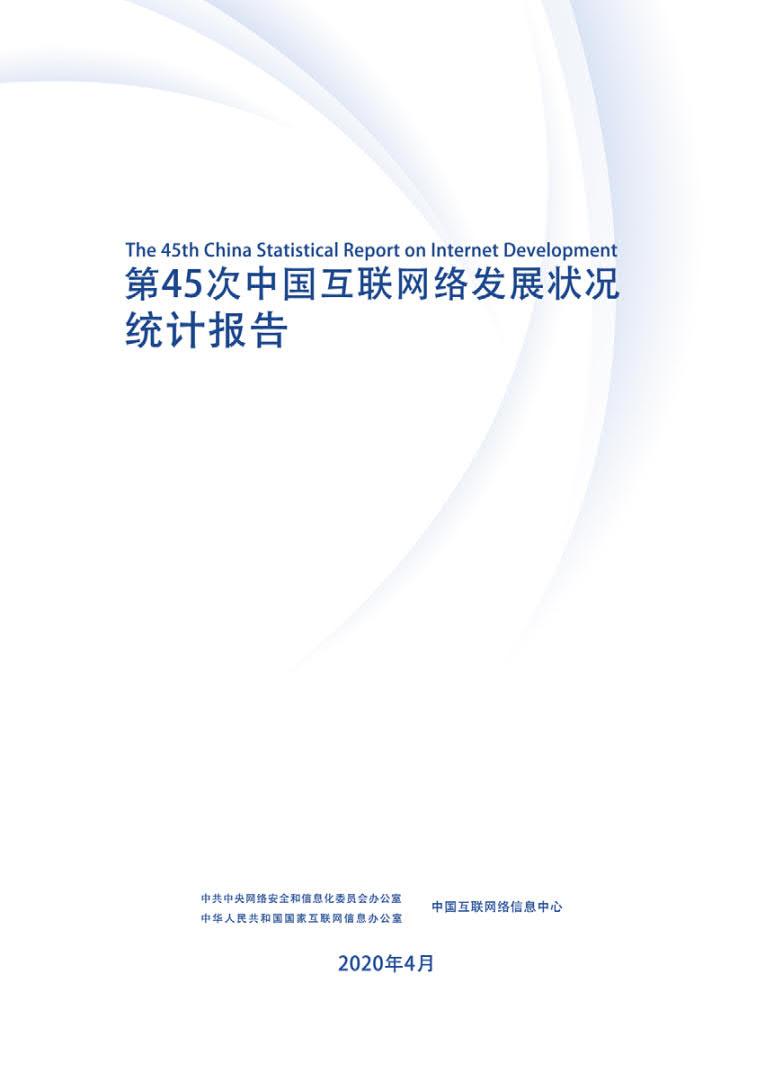 CNNIC 第45次《中国互联网络发展状况统计报告》(2020年4月版)_2.jpg