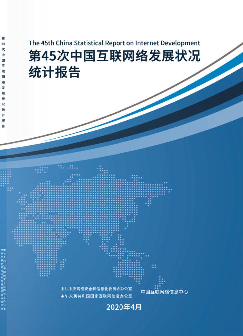 CNNIC 第45次《中国互联网络发展状况统计报告》(2020年4月版)_1.jpg