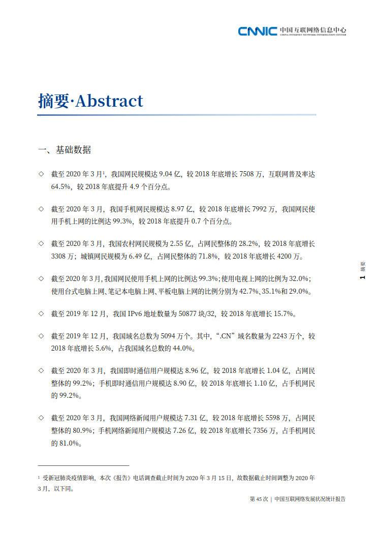 CNNIC 第45次《中国互联网络发展状况统计报告》(2020年4月版)_9.jpg