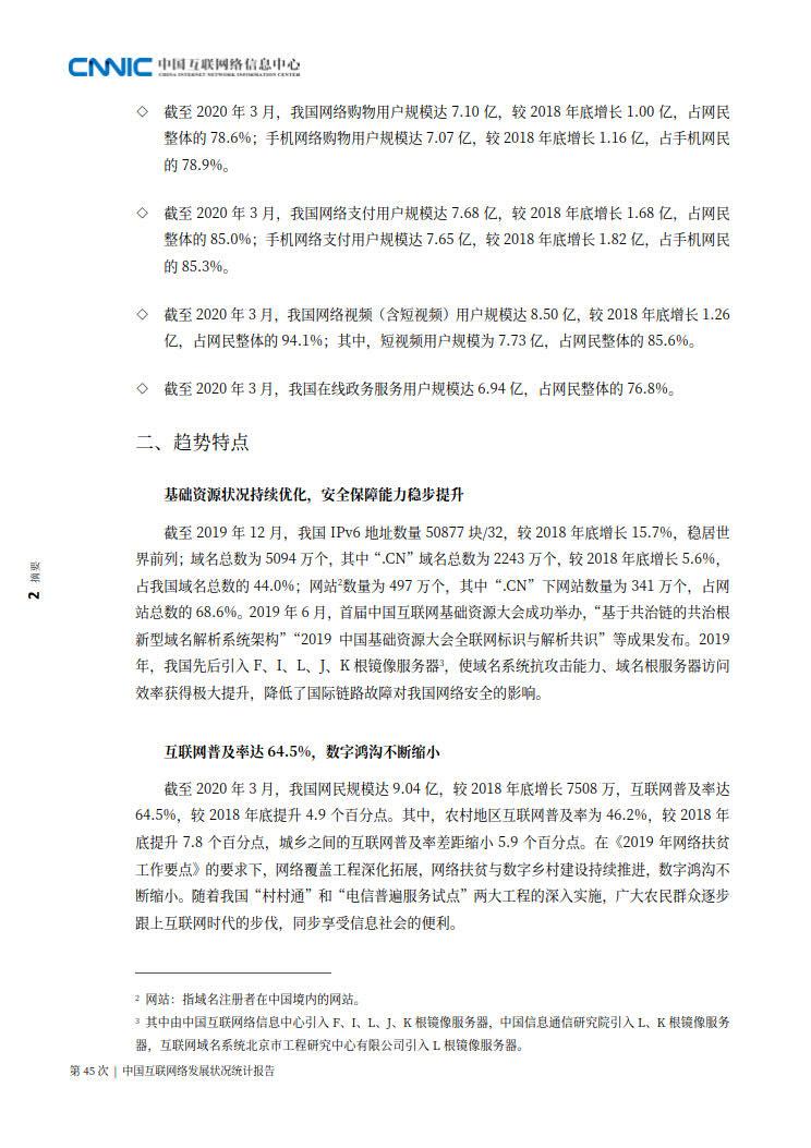 CNNIC 第45次《中国互联网络发展状况统计报告》(2020年4月版)_10.jpg