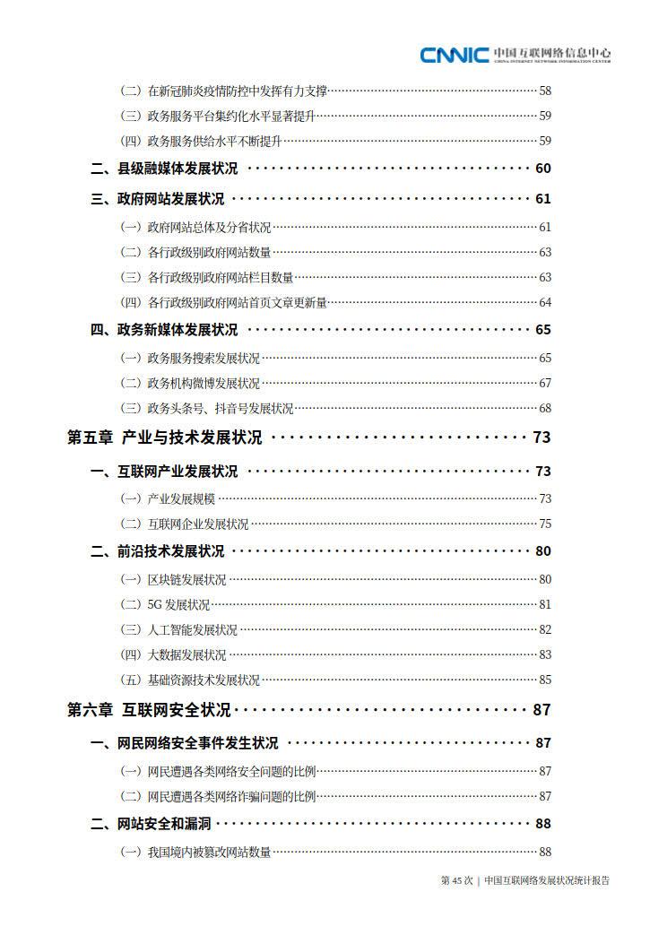 CNNIC 第45次《中国互联网络发展状况统计报告》(2020年4月版)_7.jpg