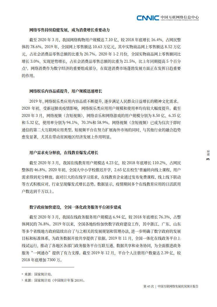 CNNIC 第45次《中国互联网络发展状况统计报告》(2020年4月版)_11.jpg