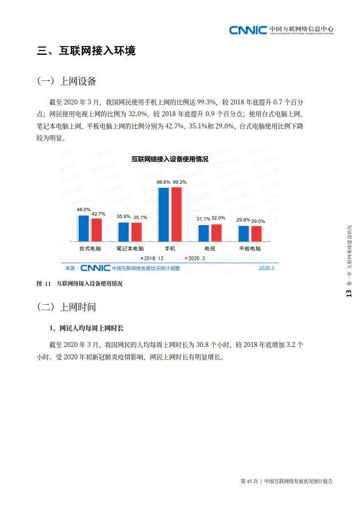 CNNIC 第45次《中国互联网络发展状况统计报告》(2020年4月版)_21.jpg