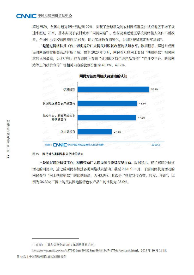 CNNIC 第45次《中国互联网络发展状况统计报告》(2020年4月版)_30.jpg
