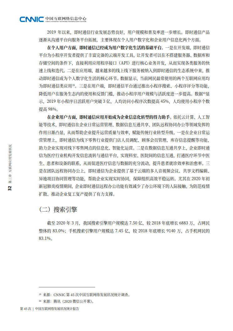 CNNIC 第45次《中国互联网络发展状况统计报告》(2020年4月版)_40.jpg