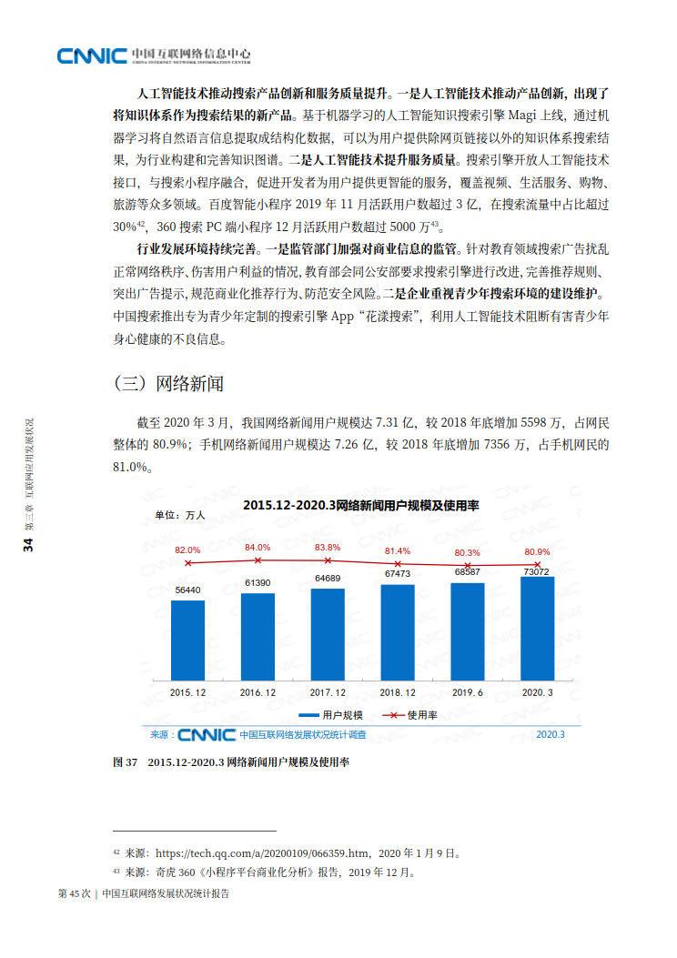 CNNIC 第45次《中国互联网络发展状况统计报告》(2020年4月版)_42.jpg