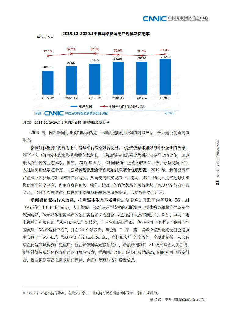 CNNIC 第45次《中国互联网络发展状况统计报告》(2020年4月版)_43.jpg