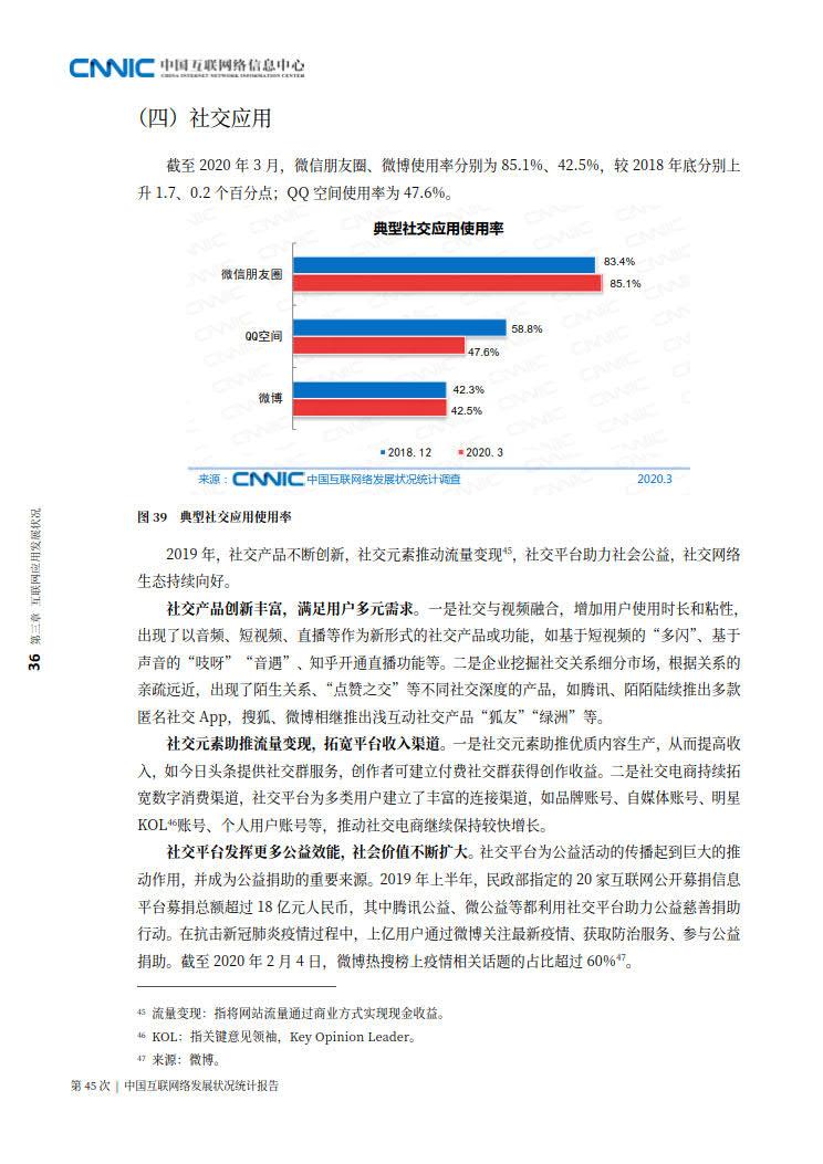 CNNIC 第45次《中国互联网络发展状况统计报告》(2020年4月版)_44.jpg