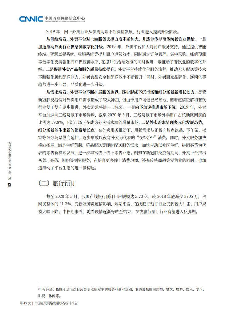 CNNIC 第45次《中国互联网络发展状况统计报告》(2020年4月版)_50.jpg