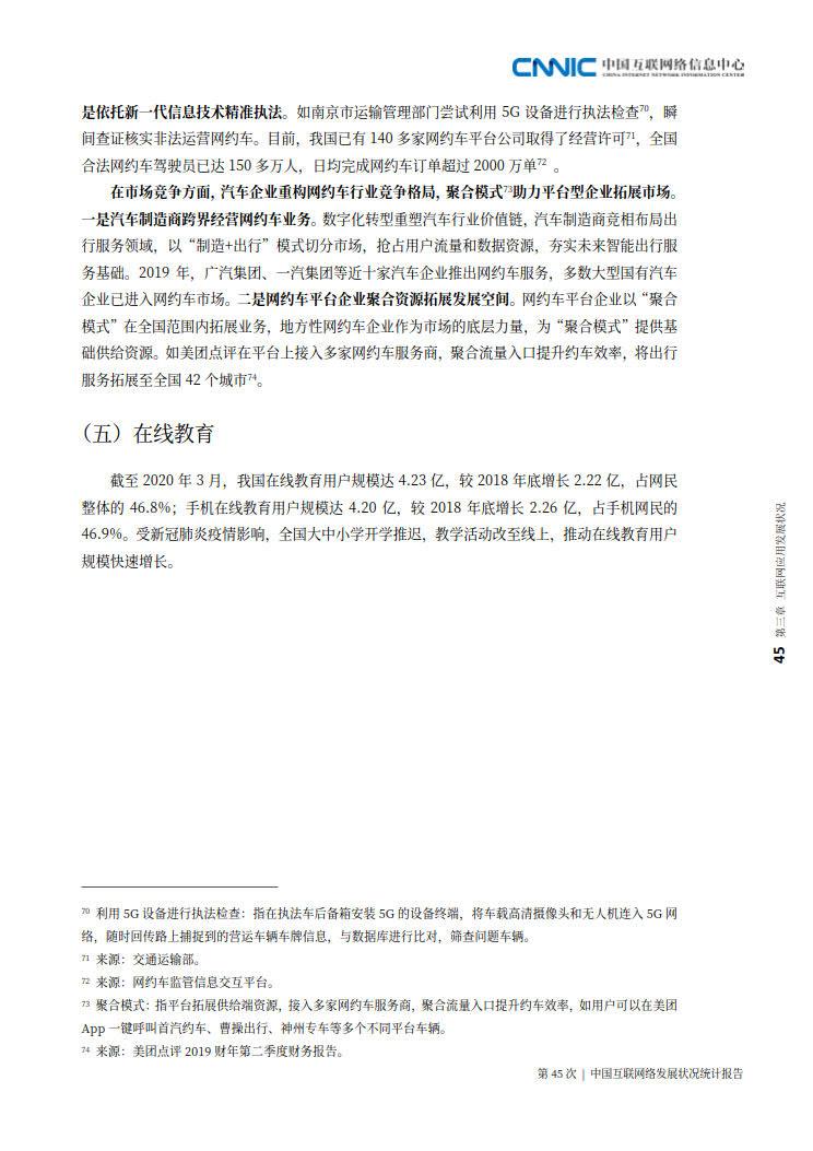CNNIC 第45次《中国互联网络发展状况统计报告》(2020年4月版)_53.jpg