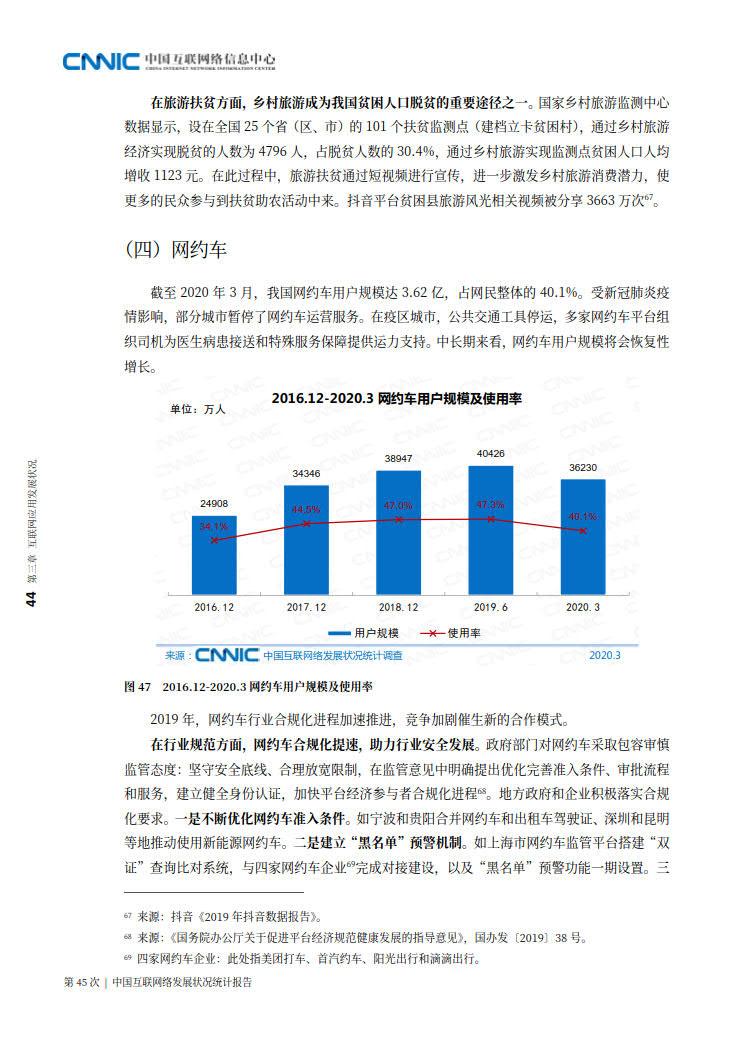 CNNIC 第45次《中国互联网络发展状况统计报告》(2020年4月版)_52.jpg