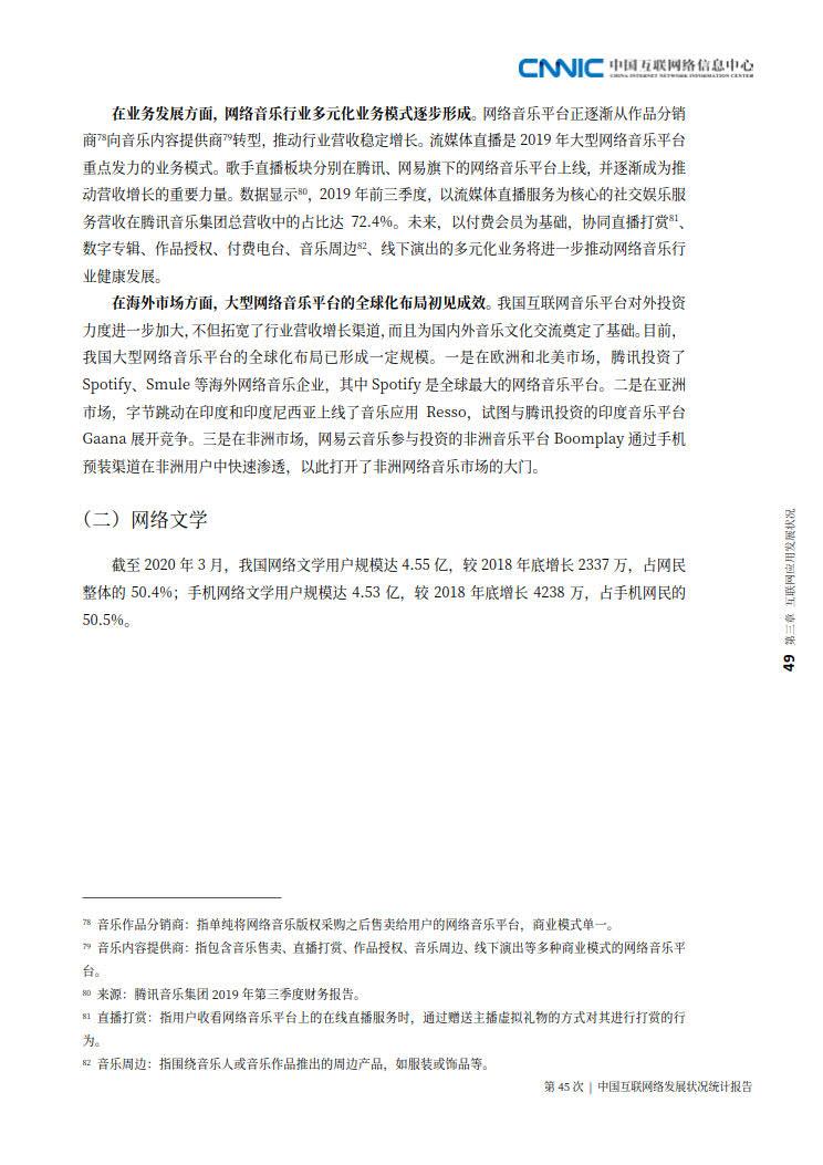 CNNIC 第45次《中国互联网络发展状况统计报告》(2020年4月版)_57.jpg