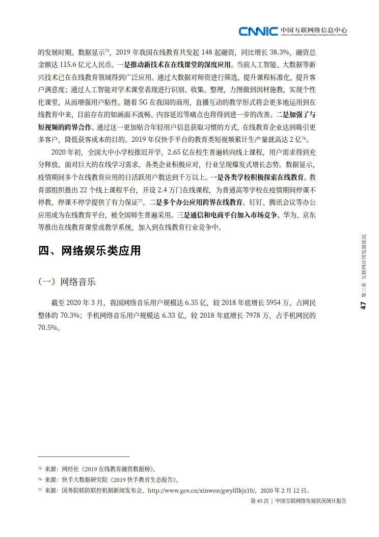 CNNIC 第45次《中国互联网络发展状况统计报告》(2020年4月版)_55.jpg