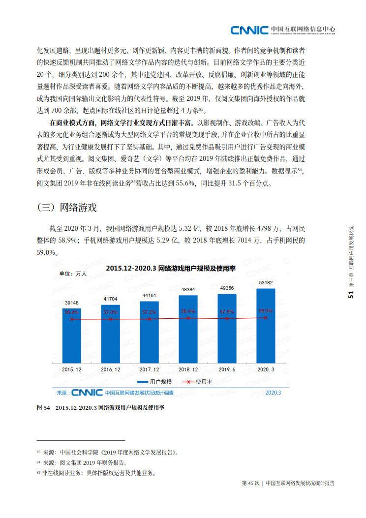 CNNIC 第45次《中国互联网络发展状况统计报告》(2020年4月版)_59.jpg
