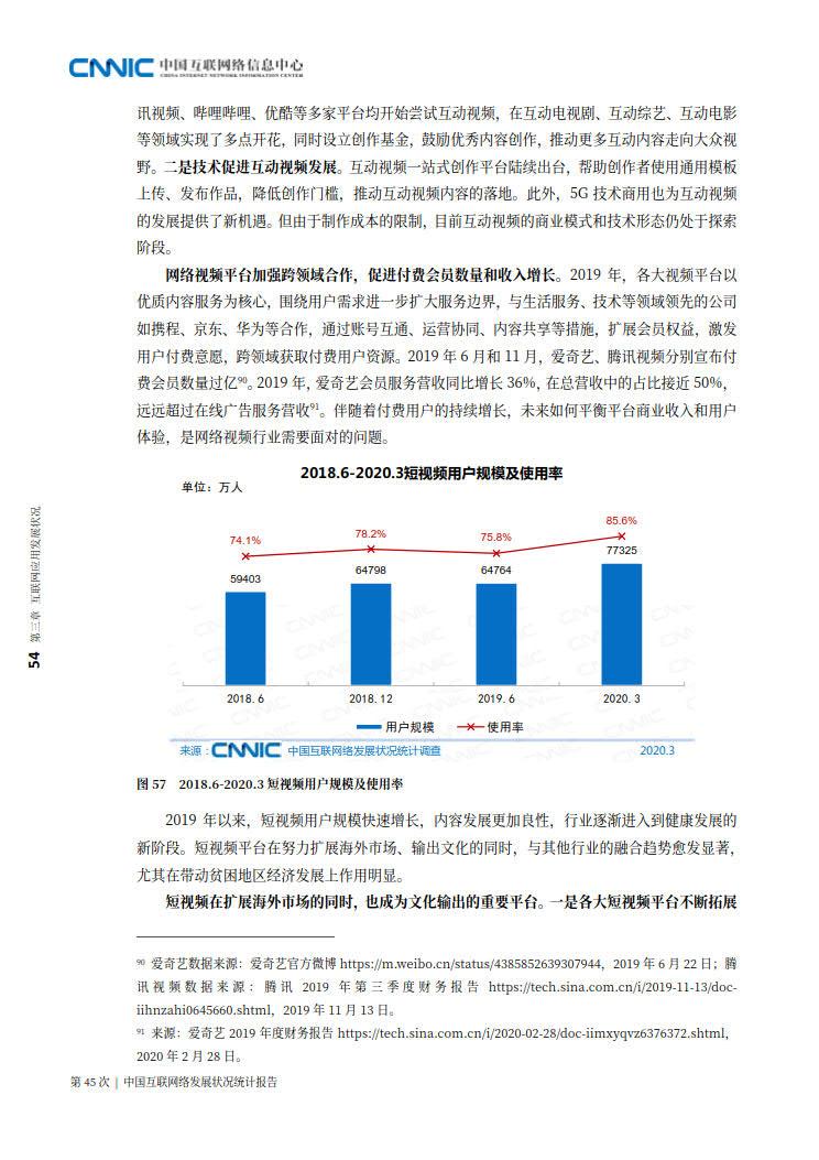 CNNIC 第45次《中国互联网络发展状况统计报告》(2020年4月版)_62.jpg