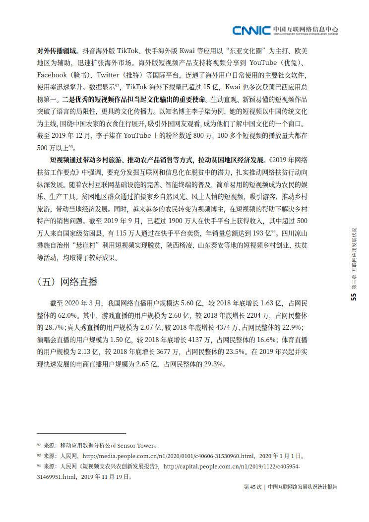 CNNIC 第45次《中国互联网络发展状况统计报告》(2020年4月版)_63.jpg