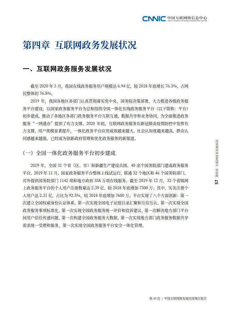 CNNIC 第45次《中国互联网络发展状况统计报告》(2020年4月版)_65.jpg