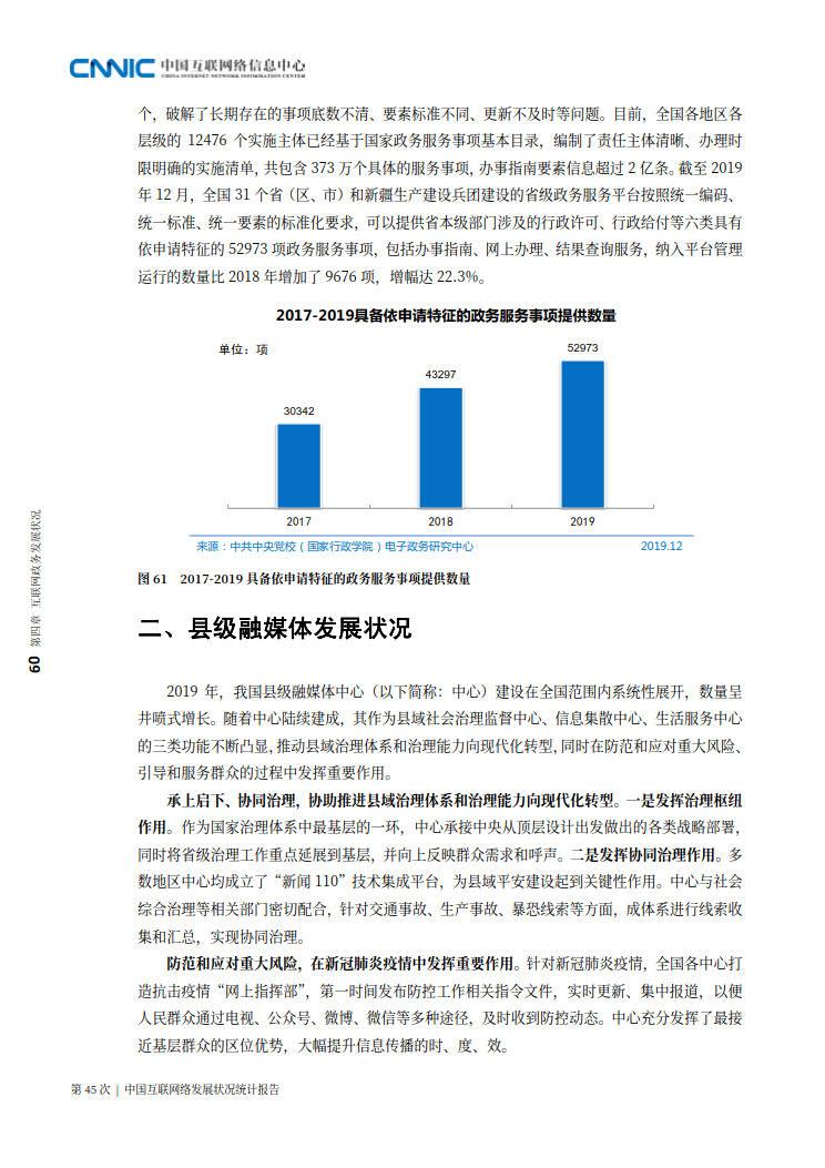 CNNIC 第45次《中国互联网络发展状况统计报告》(2020年4月版)_68.jpg