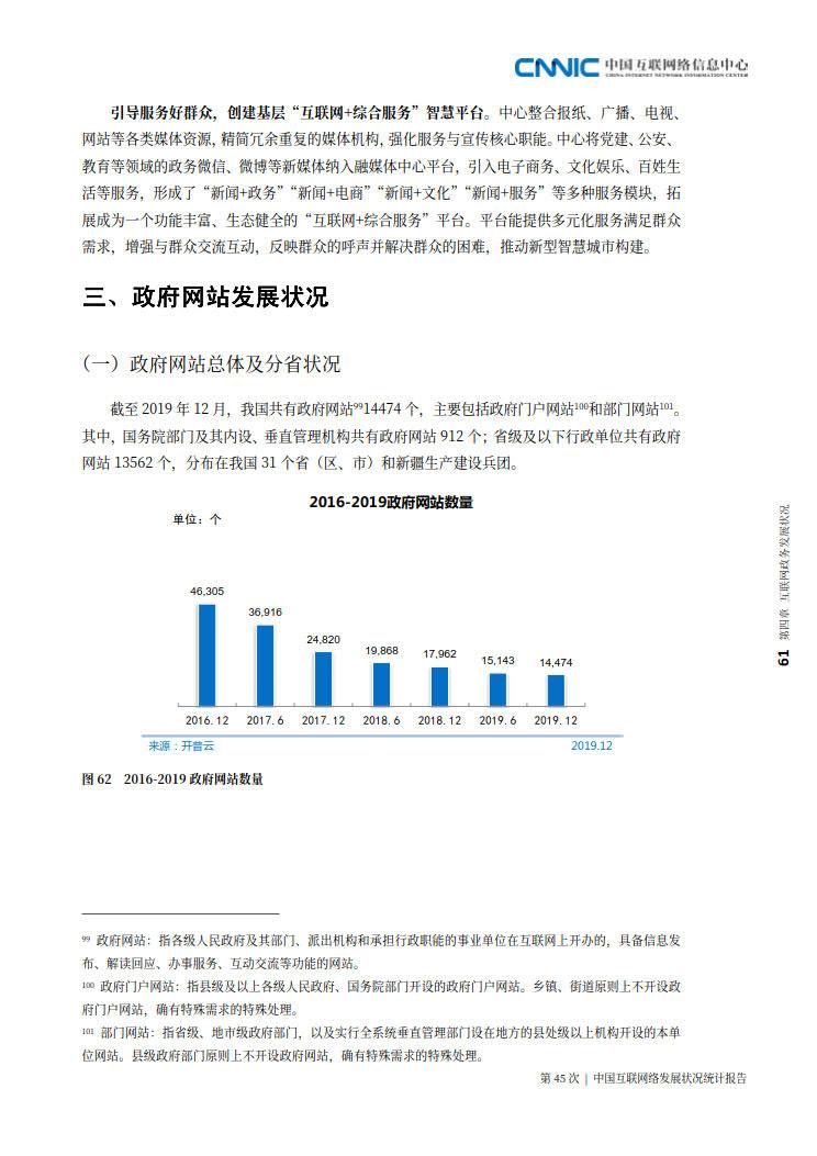 CNNIC 第45次《中国互联网络发展状况统计报告》(2020年4月版)_69.jpg