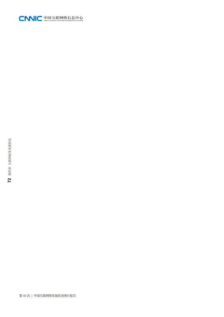 CNNIC 第45次《中国互联网络发展状况统计报告》(2020年4月版)_80.jpg