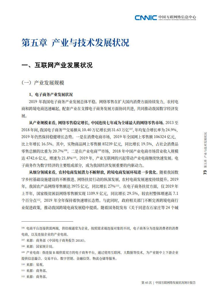 CNNIC 第45次《中国互联网络发展状况统计报告》(2020年4月版)_81.jpg