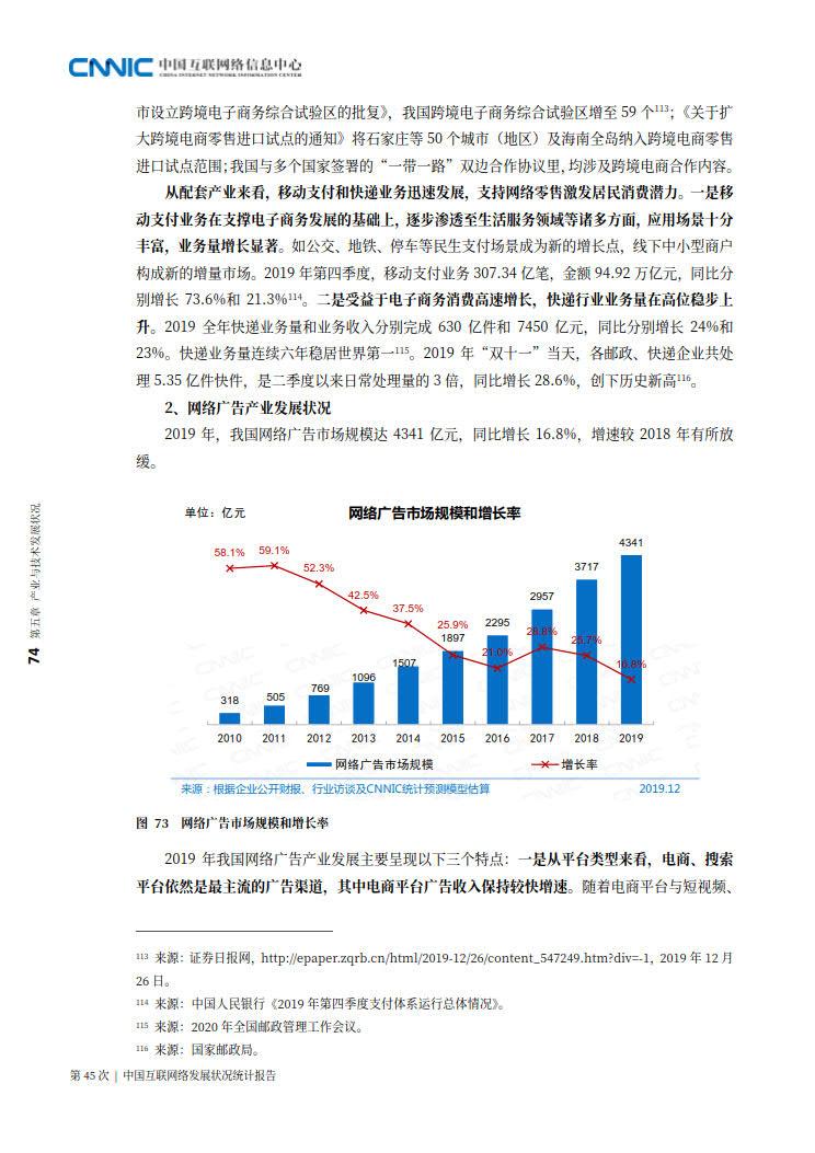 CNNIC 第45次《中国互联网络发展状况统计报告》(2020年4月版)_82.jpg