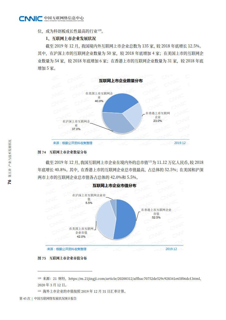 CNNIC 第45次《中国互联网络发展状况统计报告》(2020年4月版)_84.jpg