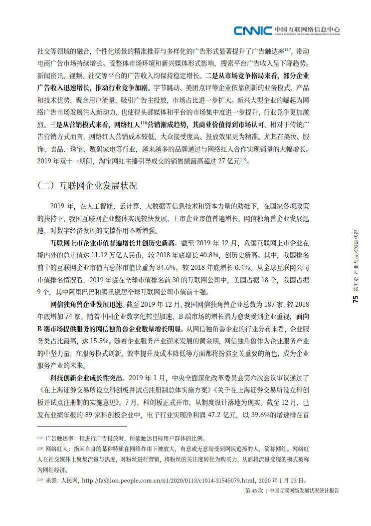 CNNIC 第45次《中国互联网络发展状况统计报告》(2020年4月版)_83.jpg