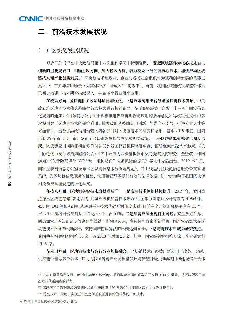CNNIC 第45次《中国互联网络发展状况统计报告》(2020年4月版)_88.jpg