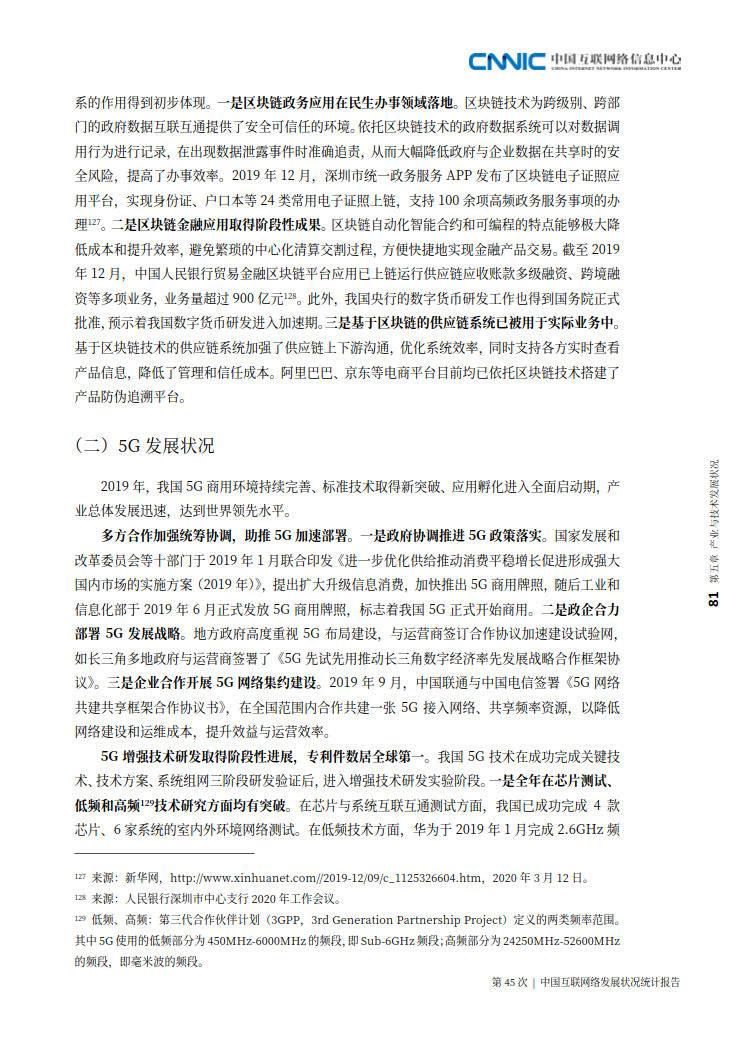 CNNIC 第45次《中国互联网络发展状况统计报告》(2020年4月版)_89.jpg